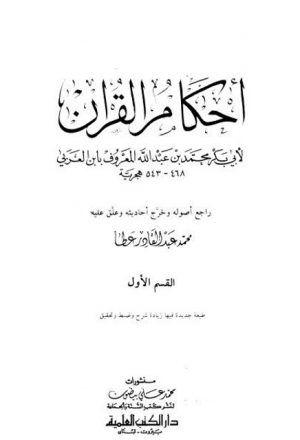 أحكام القرآن
