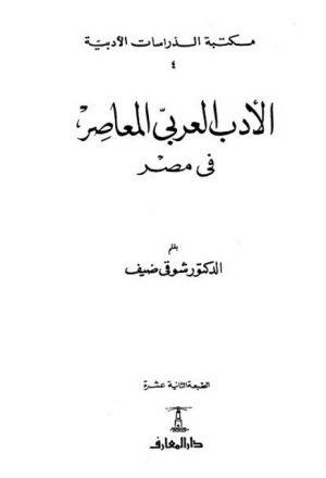 الأدب العربي المعاصر في مصر