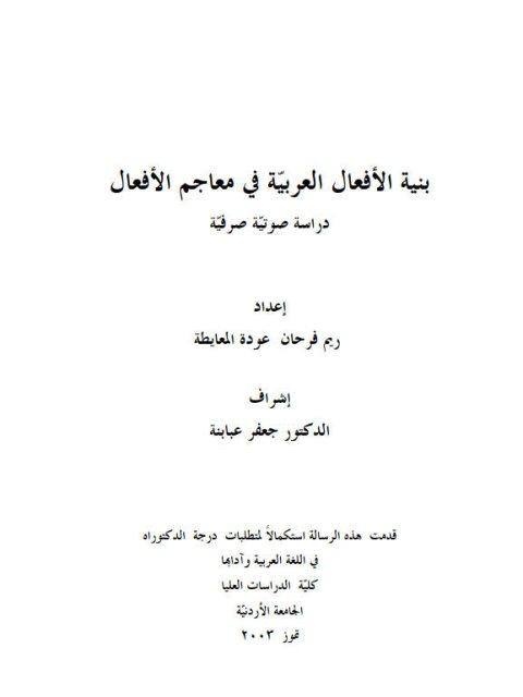 بنيه الافعال العربيه فى معاجم الافعال دراسة صوتية صرفية