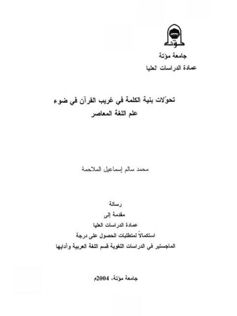تحولات بنية الكلمة في غريب القرآن في ضوء علم اللغة المعاصر