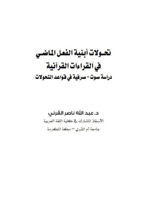تحويلات أبنية الفعل الماضي في القراءات القرآنية دراسة صوت صرفية في قواعد التحولات