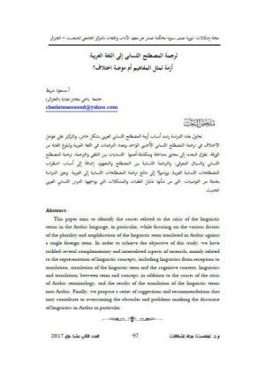 ترجمة المصطلح اللساني إلى اللغة العربية (أزمة تمثل المفاهيم أم موضة اختلاف)