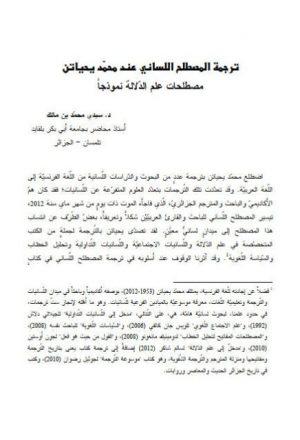 ترجمة المصطلح اللساني عند محمد يحياتن ( مصطلحات علم الدلالة نموذجا )