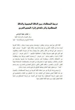 ترجمة المصطلحات بين الدلالة المعجمية والدلالة المصطلحية وأثر ذلك في إثراء المعجم العربي