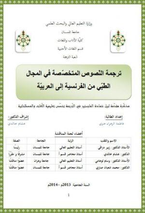 ترجمة النصوص المتخصصة في المجال الطبي من الفرنسية إلى العربية