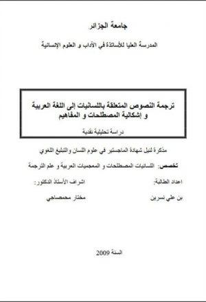 ترجمة النصوص المتعلقة باللسانيات إلى اللغة العربية وإشكالية المصطلحات والمفاهيم دراسة تحليلية نقدية