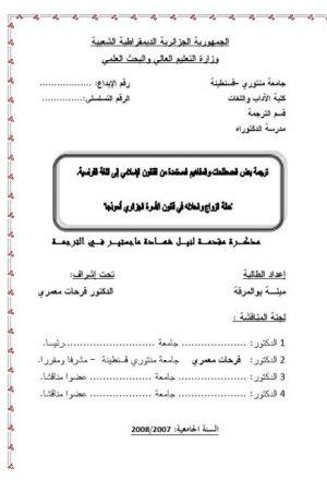 ترجمة بعض المصطلحات والمفاهيم المستمدة من القانون الإسلامي إلى اللغة الفرنسية (حلة الزواج وانحلاله في قانون الأسرة الجزائري أنموذجا)