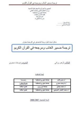 ترجمة ضمير الغائب ومرجعه في القرآن الكريم