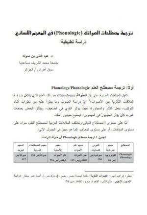ترجمة مصطلحات الصواتة (Phonologie) في المعجم اللساني دراسة تطبيقية