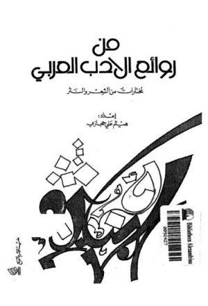 من روائع الأدب العربي مختارات من الشعر والنثر