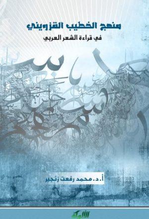 منهج الخطيب القزويني في قراءة الشعر العربي