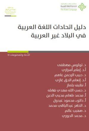 دليل اتحادات اللغة العربية في البلاد غير العربية