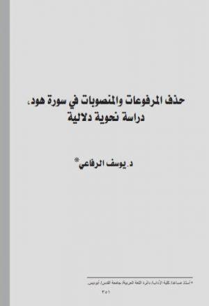 حذف المرفوعات والمنصوابات في سورة هود دراسة نحوية دلالية