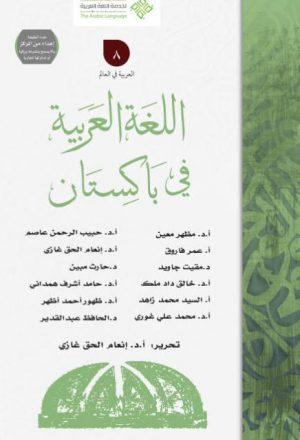 اللغة العربية في باكستان