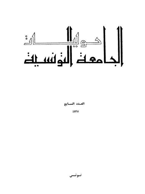 ملاحظات في لغة القرآن من خلال اسمي الإشارة والموصول