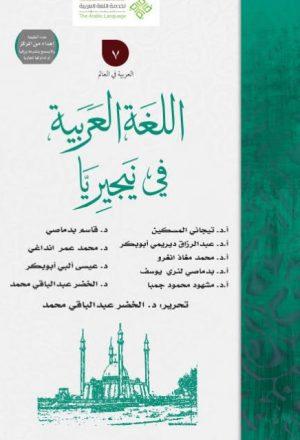 اللغة العربية في نيجيريا