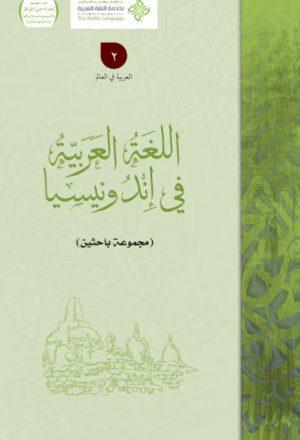اللغة العربية في إندونيسيا