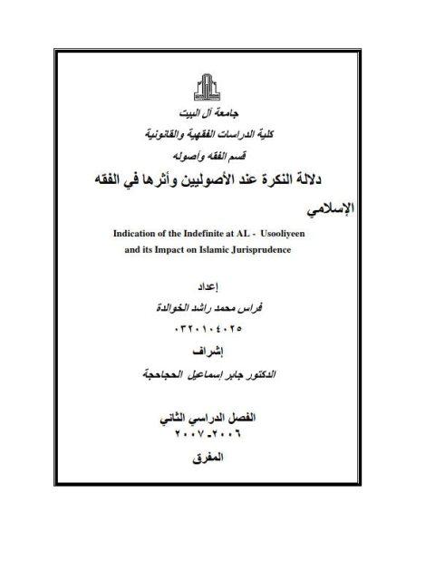 دلالة النكرة عند الأصوليين وأثرها في الفقه الإسلامي