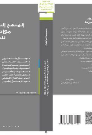 المنهج التعليمي وإعداد مواد تعليم العربية للناطقين بغيرها