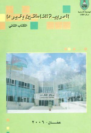 العربية للناطقين بغيرها الكتاب الثاني