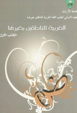 العربية للناطقين بغيرها الكتاب الأول