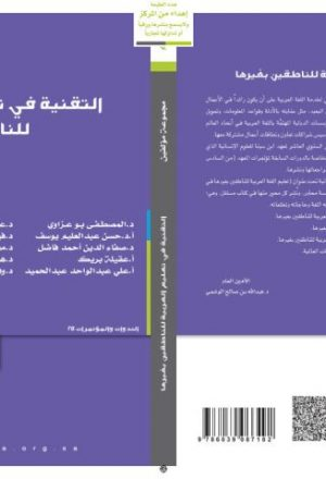 التقنية في تعليم العربية للناطقين بغيرها