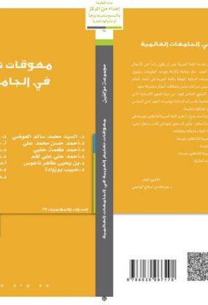 معوقات تعليم العربية في الجامعات العالمية