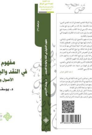 مفهوم التخييل في النقد والبلاغة العربيين الأصول والامتدادات