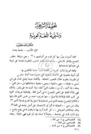 الحقيقة الشرعية وتنمية اللغة العربية