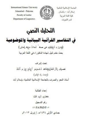 التحليل النصي في التفاسير القرآنية البيانية والموضوعية دراسة تحليلية في ضوء منهج نحو النص