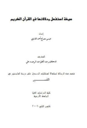 صيغة استفعل ودلالاتها في القرآن الكريم