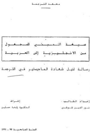 صيغه المبنى للمجهول من الإنجليزي إلى العربية