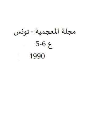 صعوبات الاستشهاد الشعري في المعجم العربي التاريخي