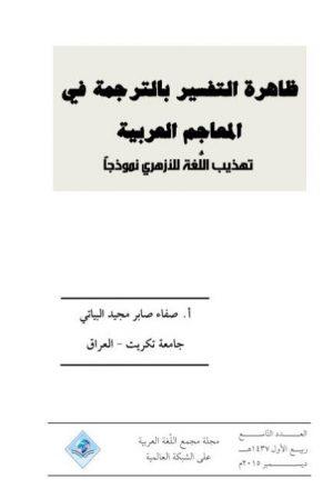 ظاهرة التفسير بالترجمة في المعاجم العربية تهذيب اللغة للأزهري نموذجا