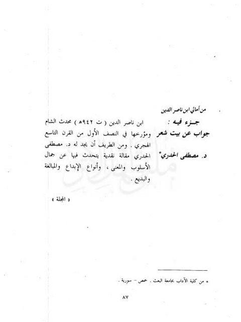 من أمالي ابن ناصر الدين جزء فيه جواب عن بيت شعر