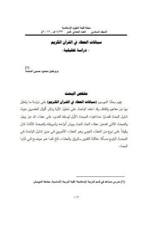 سياقات العطاء في القرآن الكريم دراسة تحليلية