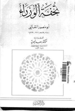 تحفة الوزراء- دار البشير