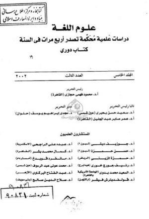 فعال دراسة عند اللغويين العرب ومعجم