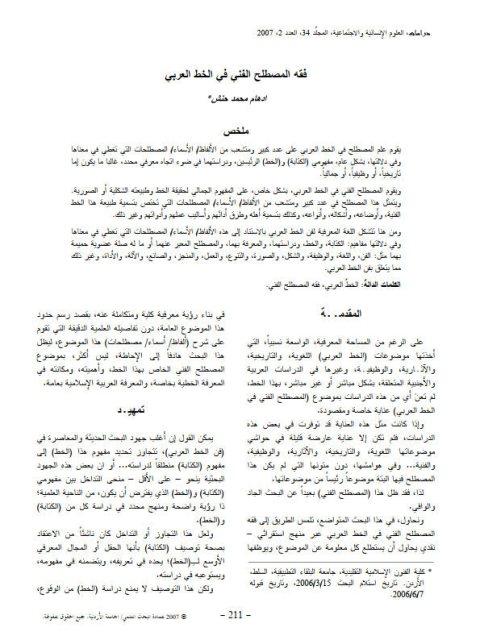 فقه المصطلح الفني في الخط العربي