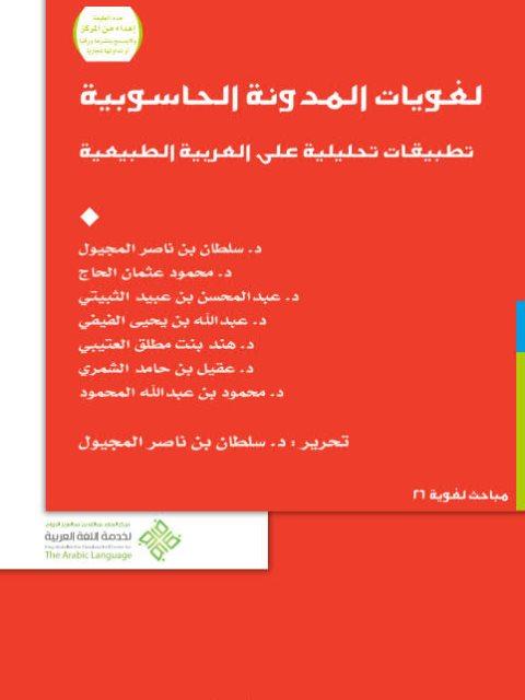 لغويات المدونة الحاسوبية تطبيقات تحليلية على العربية الطبيعية