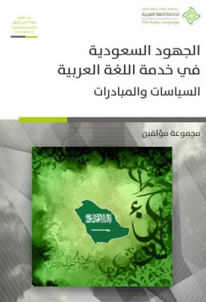 الجهود السعودية في خدمة اللغة العربية