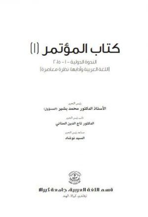 معالم التلاقي بين ابن جني والاتجاهات اللغوية الحديثة دراسة في توظيف السياق في الدرس اللغوي العربي القديم