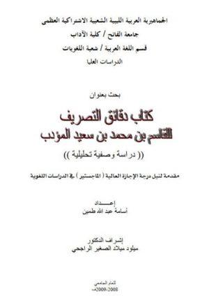 كتاب دقائق التصريف للقاسم بن محمد بن سعيد المؤدب دراسة وصفية تحليلية