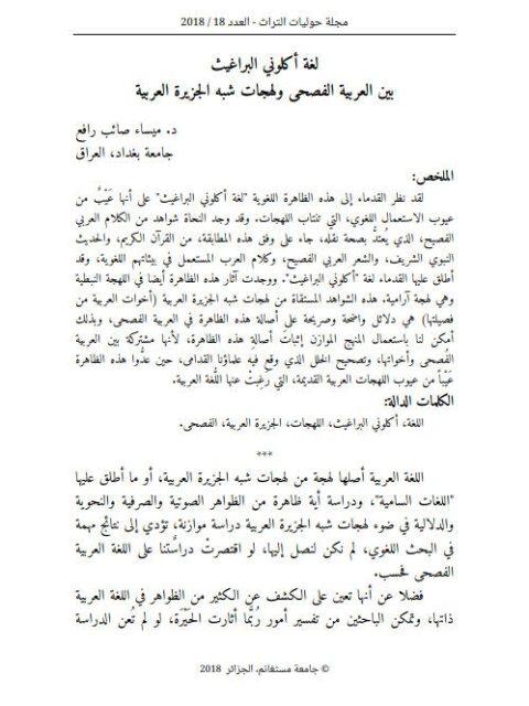 لغة أكلوني البراغيث بين العربية ولهجات شبة الجزيرة العربية