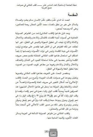 القلب المكاني في صوامت صيغ العربية