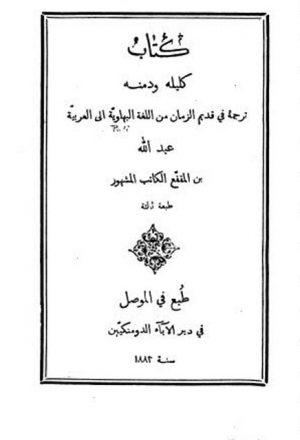 كليلة ودمنة- ط الموصل