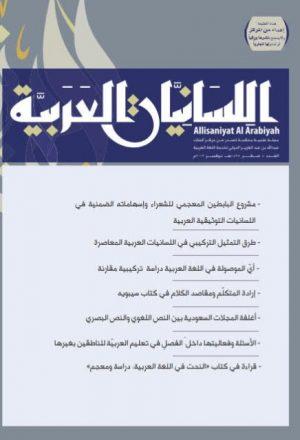 قراءة في كتاب النحت في اللغة العربية دراسة ومعجم