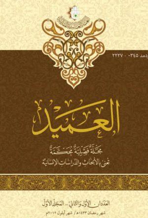 ألفاظ النظر والهزيمة في القرآن الكريم دراسة دلالية