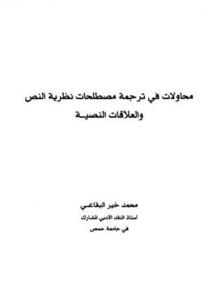 محاولات في ترجمة مصطلحات نظرية النص والعلاقات النصية