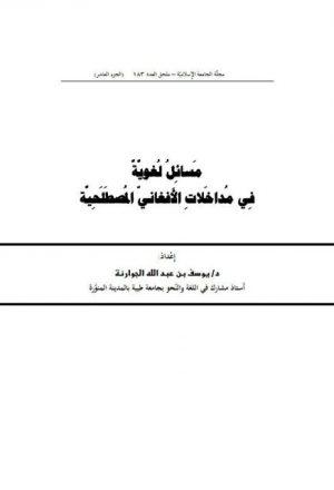 مسائل لغوية في مداخلات الأفغاني المصطلحية